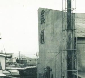 東劇 出典:「東鶴賀町変遷史」
