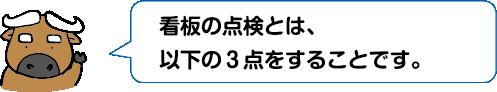 看板の点検とは、以下の3点をすることです。