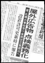 平成29年1月27日の信濃毎日新聞の1面