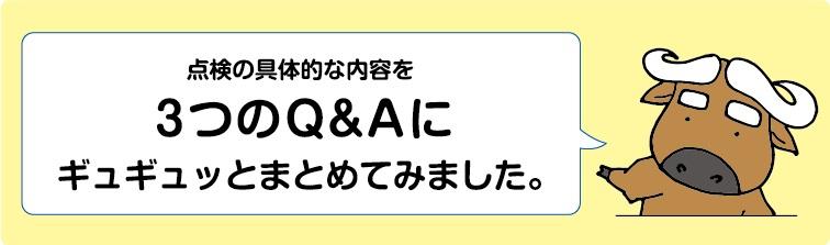 点検の具体的な内容を3つのQ&Aにギュギュッとまとめてみました。