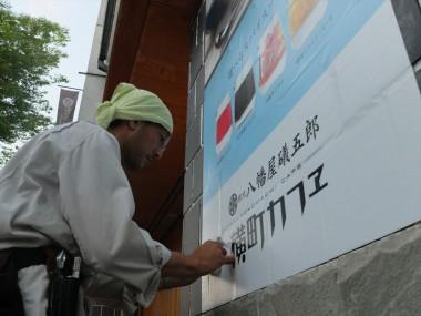 八幡屋タぺ-6