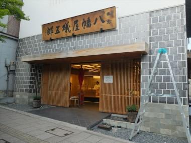 八幡屋タぺ-1