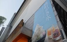 八幡屋タぺ-アイキャッチ