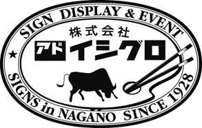 株式会社アドイシグロ ロゴ