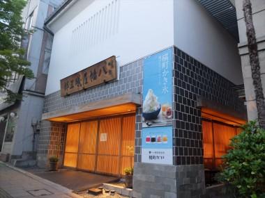 八幡屋タぺ-8