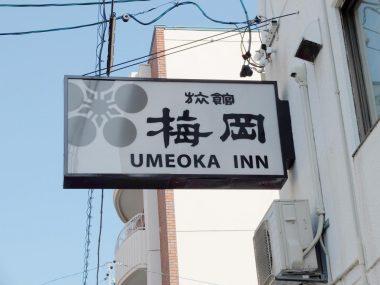 s_umeoka-04